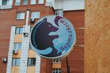 Клиника Вертихвост, фото №1