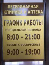 Клиника Государственная ветеринарная клиника, фото №3
